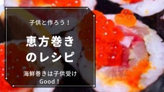 恵方巻き レシピ