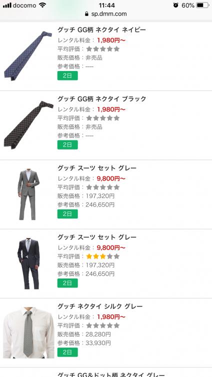 スーツ レンタル