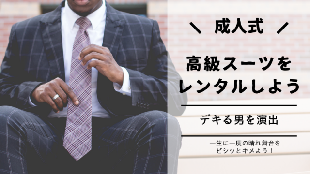 成人式 スーツ レンタル