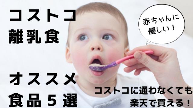 コストコ 離乳食