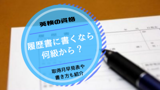 英検 履歴書