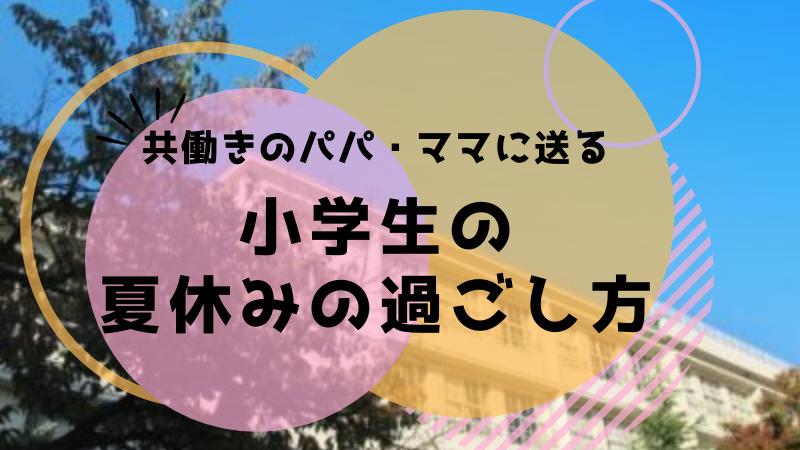 夏休み 小学生