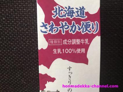 カスピ海ヨーグルト 作り方 牛乳パック