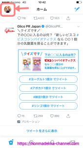 Twitter 乗っ取り 方法