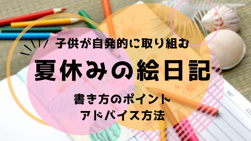 夏休み 絵日記