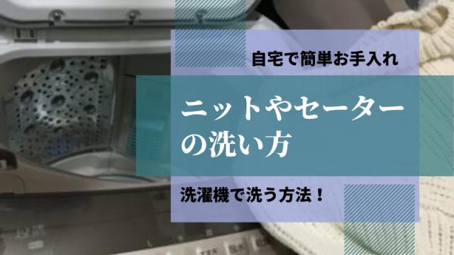 ニット 洗い方 洗濯機