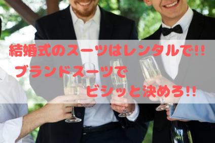 結婚式 スーツ レンタル