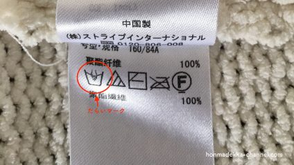 ニット 洗濯機 洗い方