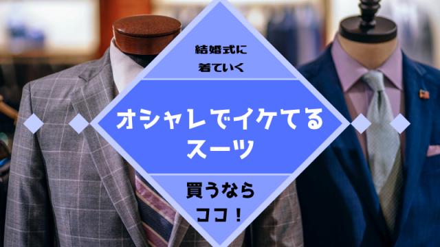 結婚式 スーツ どこで買う