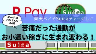 楽天ペイ Suica