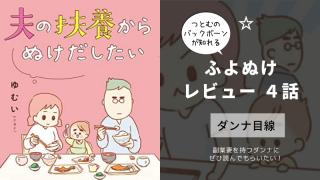 ふよぬけ ネタバレ4話