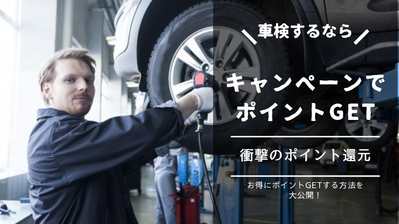 車検 キャンペーン