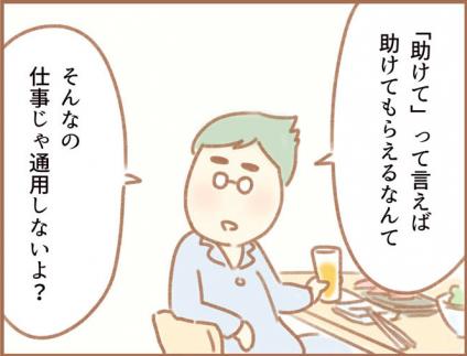 ふよぬけ 1話