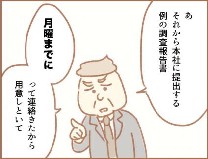 ふよぬけ 4話
