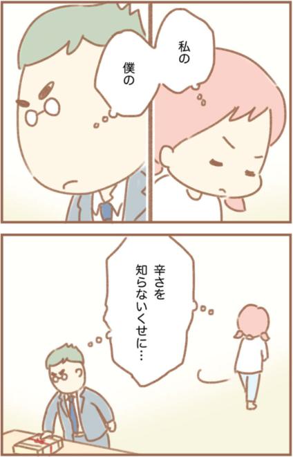 ふよぬけ 5話
