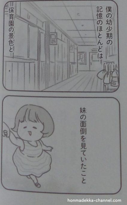 ふよぬけ 7話