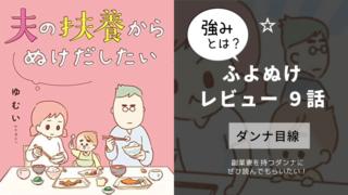 ふよぬけ ネタバレ9話