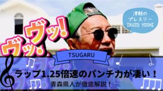 吉幾三 TSUGARU
