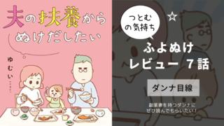 ふよぬけ ネタバレ7話