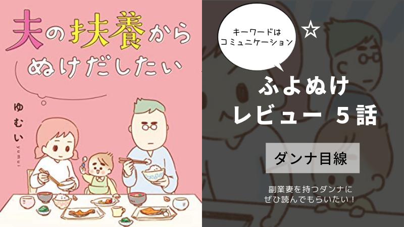 ふよぬけ ネタバレ5話