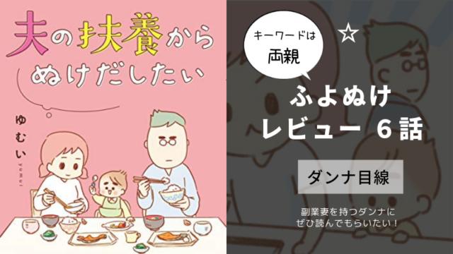 ふよぬけ ネタバレ6話