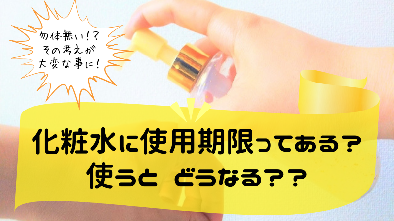 化粧水 使用期限
