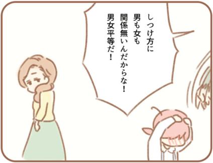 ふよぬけ 6話