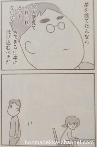 ふよぬけ 8話