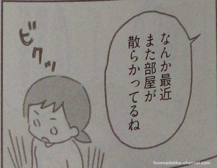 ふよぬけ 12話