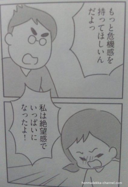 ふよぬけ 11話
