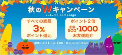 秋のWキャンペーン