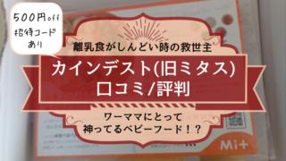 カインデスト(旧ミタス) 口コミ/評判