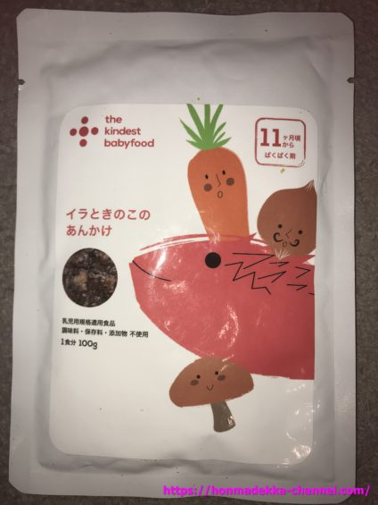 カインデスト離乳食のパッケージ