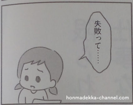 ふよぬけ 10話
