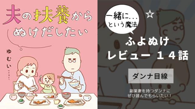 ふよぬけ ネタバレ14話