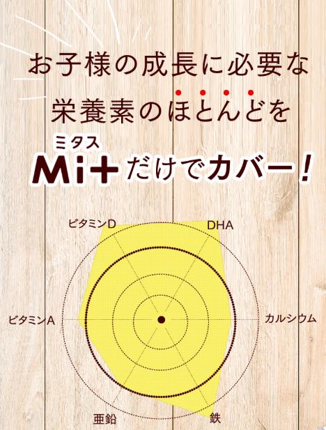 ミタス 離乳食