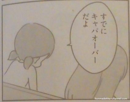 ふよぬけ 13話