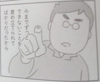 ふよぬけ 14話
