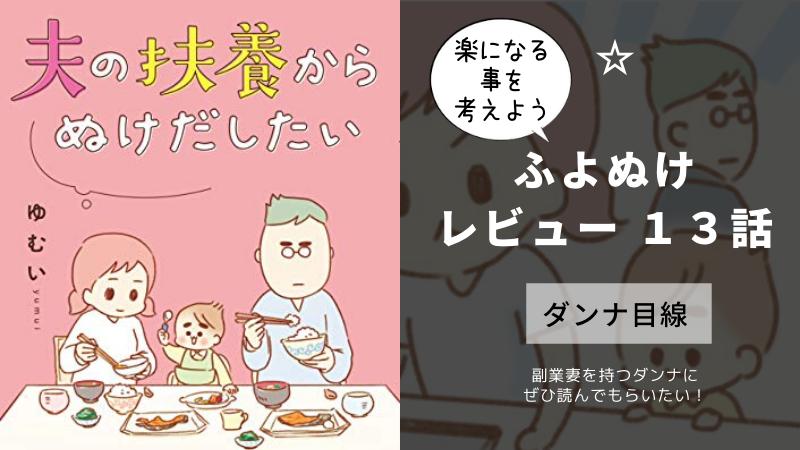 ふよぬけ ネタバレ13話