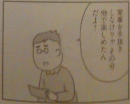 ふよぬけ 15話