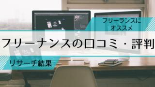 フリーナンス 口コミ・評判