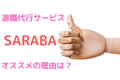 SARABA おすすめ