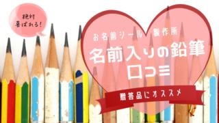 お名前シール 製作所 鉛筆