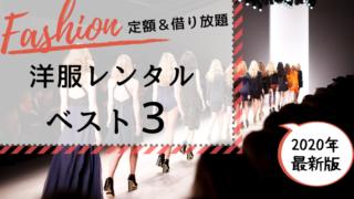 洋服レンタルアプリ